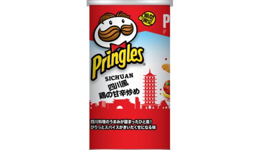 絶妙な甘辛さ!「プリングルズ 〈SICHUAN 四川風 鶏の甘辛炒め〉」新発売