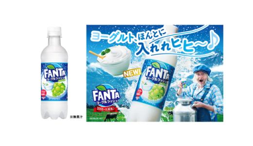 新感覚!ヨーグルト味の炭酸飲料「ファンタ ヨーグルラッシュ」新発売