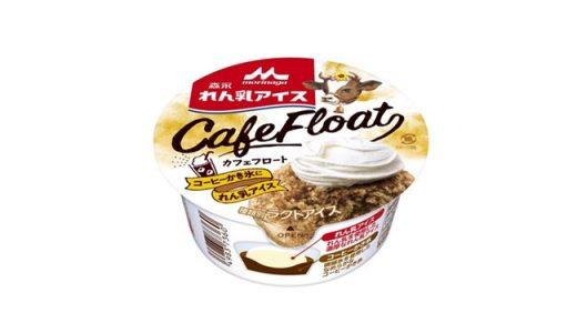 れん乳のコクと甘さがたまらない!「森永 れん乳アイス カフェフロート」新発売