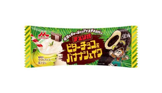 サクサク、ココアクッキー入り!「チェリオ ビターチョコ&バナナシェイク」新発売