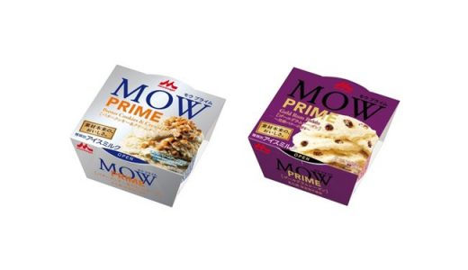 贅沢ご褒美スイーツ!「MOW バタークッキー&クリームチーズ」新発売