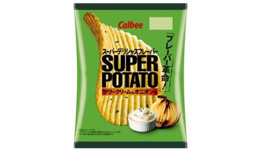 家飲みのおつまみに!「スーパーポテト サワークリーム&オニオン味/ガーリックバター味」新発売