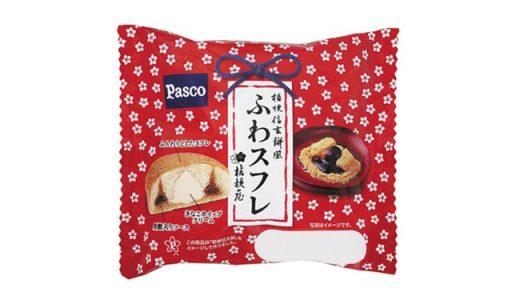 きなこホイップクリーム&黒蜜のハーモニー「桔梗信玄餅風 ふわスフレ」新商品