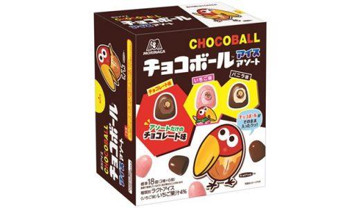 【ファミマ】「チョコボール アイスアソート」&「たべる牧場 ミルクバー」新発売