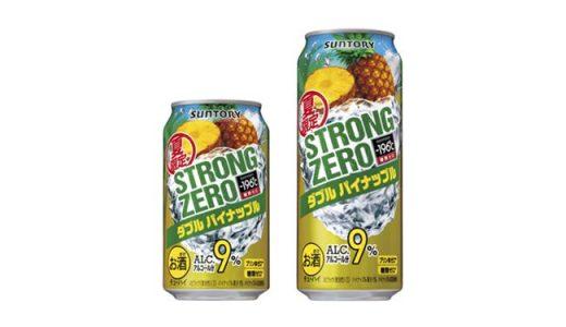 甘酸っぱい果実感!「-196℃ストロングゼロ〈ダブルパイナップル〉」期間限定で新発売