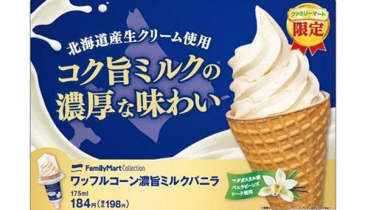 ファミマの定番アイスがグレードアップ!「ワッフルコーン 濃旨ミルクバニラ」新発売