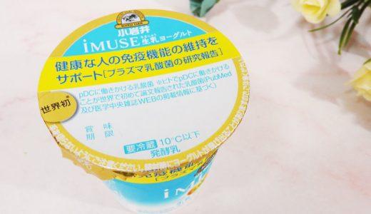【クチコミまとめ】日本初!免疫機能の「iMUSEヨーグルト」を実食した人の感想は?