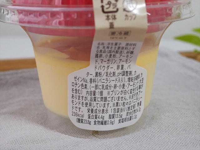 ファミリーマート ザクザクとろ~りプリン 価格:248円(税込)