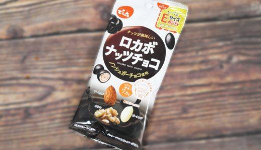 【クチコミまとめ】高いけどおいしい?でん六「Eサイズプラス ロカボナッツチョコ」はダイエット中の味方!