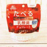 森永製菓「シールド乳酸菌チョコレートミルク」 参考価格:162円(税込)