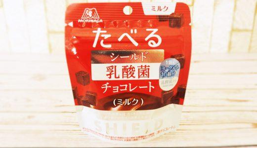"""【クチコミまとめ】チョコの""""シールド乳酸菌""""効果は…?森永製菓「シールド乳酸菌チョコレートミルク」"""