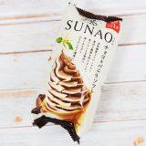 グリコ「SUNAO チョコ&バニラソフト」