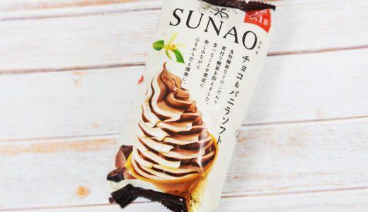 【クチコミまとめ】グリコ「SUNAO チョコ&バニラソフト」実食者の感想は?低糖質なのにおいしいの?