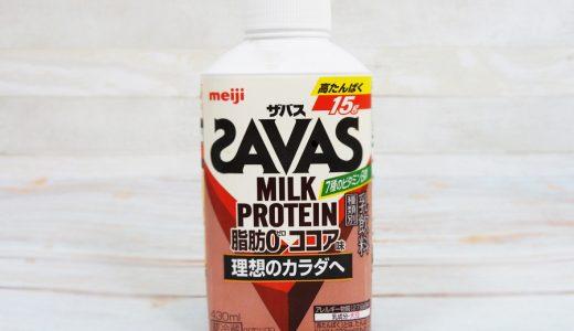 【クチコミまとめ】高評価のプロテインドリンク「ザバス MILK PROTEIN脂肪0 ココア味」は飲みやすさ?