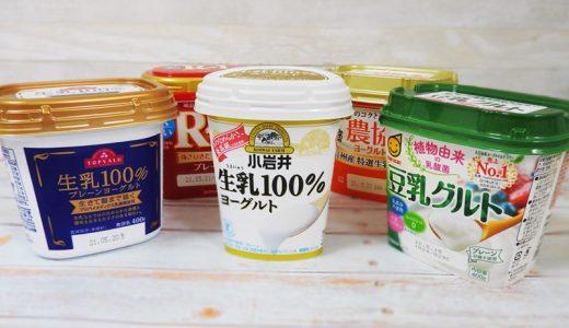 """【プレーンヨーグルト食べ比べ】""""甘みとコク""""が全く違う! スーパーで買えるプレーンヨーグルト5選"""
