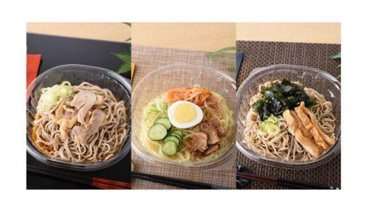 【ファミマ】東北地域限定「ご当地冷し麺」続々登場!