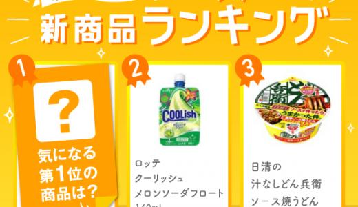 【新商品ランキング】話題の「どん兵衛×U.F.O」が3位にランクイン!気になる1位は…?
