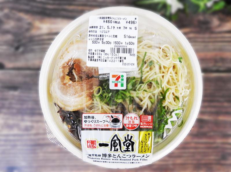 一風堂監修 博多とんこつラーメン(セブンイレブン) 価格:496円(税込)