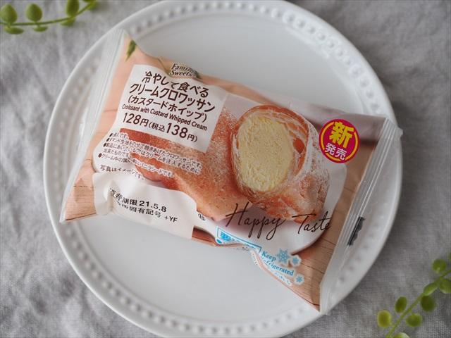 ファミリーマート 冷やして食べるクリームクロワッサン(カスタードホイップ) 価格:138円(税込)