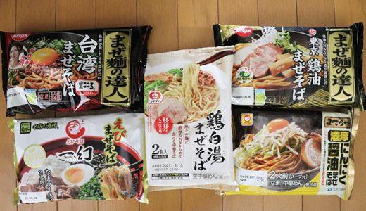 【食べ比べ】『マツコの知らない世界』も注目! うまい汁なし・まぜそば袋麺おすすめベスト5