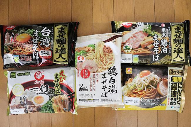 おすすめ汁なし袋麺