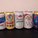 ノンアルコールビールベスト5