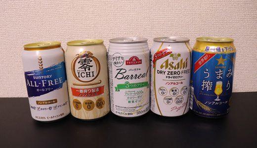 """【ノンアルビール飲み比べ】""""生ビール""""に近いノンアルコールビールはどれ? 5品徹底飲み比べ"""