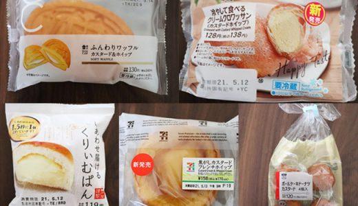 【コンビニ菓子パン食べ比べ】濃厚クリーム&コスパ抜群!クリームパンベスト5(ファミマ・セブン・ローソン)
