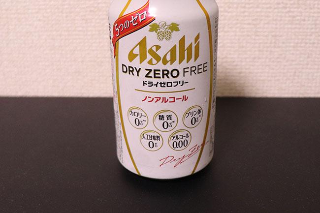 ドライゼロフリー(アサヒ) 価格:100円(税込)