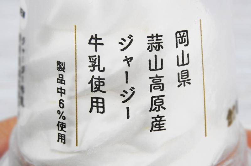 ウチカフェ 濃厚ミルクワッフルコーン(ローソン)価格:238円(税込)