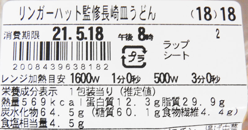 ファミリーマート「リンガーハット監修 長崎皿うどん」 価格:550円(税込)