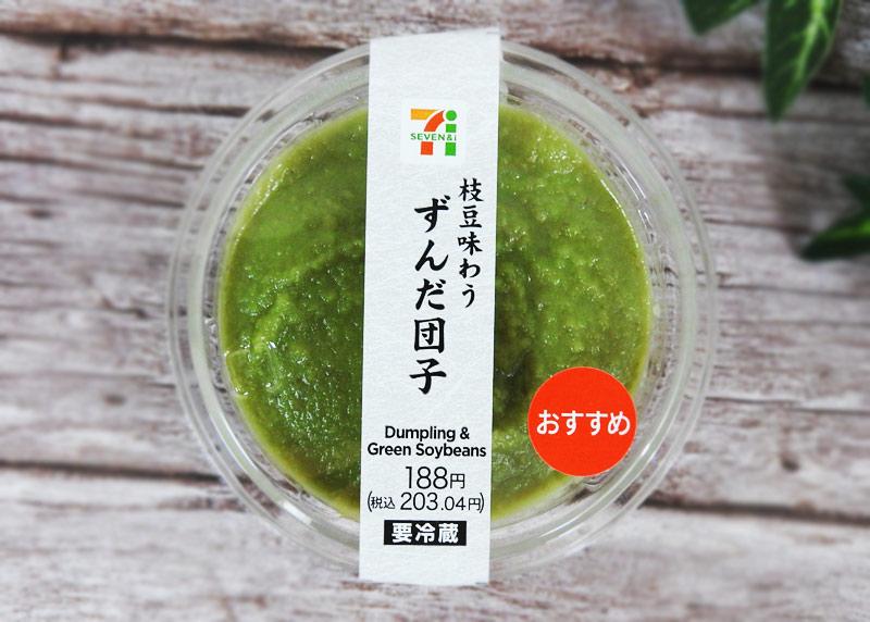 枝豆味わうずんだ団子(セブンイレブン)価格:203円(税込)
