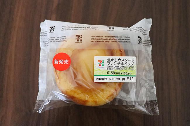焦がしカスタードフレンチホイップ(セブンイレブン) 価格:170円(税込)