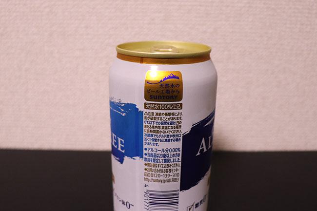 オールフリー(サントリー) 価格:100円(税込)