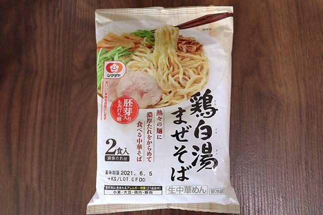 シマダヤ 鶏白湯まぜそば 価格:363円(税込)