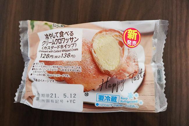 冷やして食べるクリームクロワッサン(ファミリーマート) 価格:138円(税込)