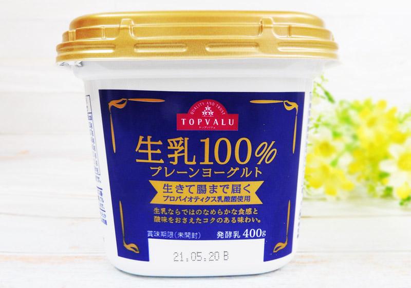 生乳100%プレーンヨーグルト(トップバリュ) 参考価格:181円(税込)
