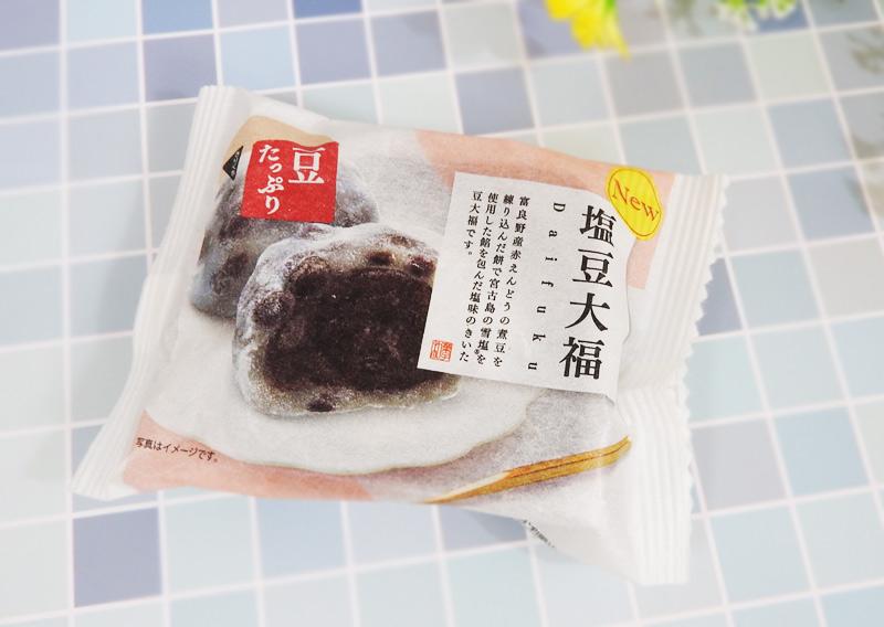 塩豆大福(ファミリーマート)価格:140円(税込)