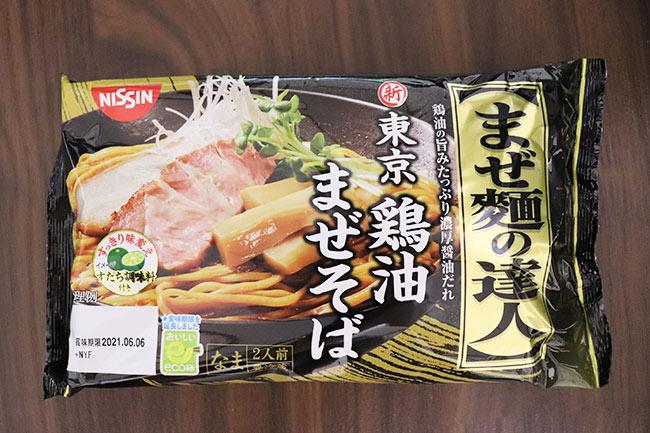 日清 まぜ麺の達人 新東京 鶏油まぜそば 価格:396円(税込)