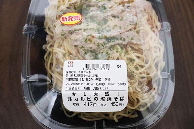 大盛!豚カルビの塩焼きそば 価格:450円(税込)