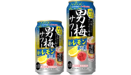 夏の味わい!「男梅サワー〈追いレモン 夏の爽〉」新発売