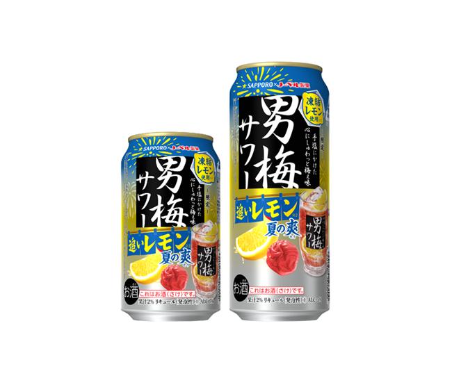 男梅サワー 追いレモン 夏の爽