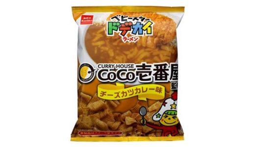 CoCo壱番屋監修「ベビースタードデカイラーメン〈チーズカツカレー〉」新発売