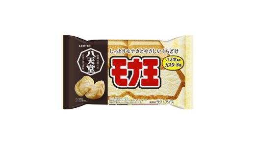 くりーむパン専門店、八天堂の味が「モナ王」に!「八天堂監修カスタード味」新発売