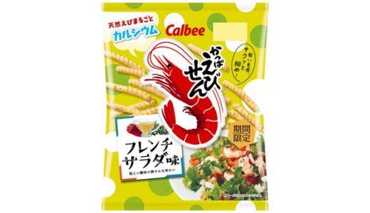 爽やかな酸味が初夏にピッタリ!「かっぱえびせん フレンチサラダ味」新発売