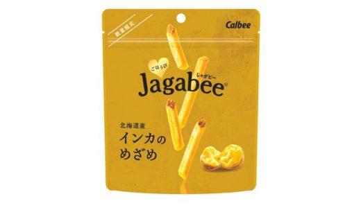 じゃがいもの王様「インカのめざめ」使用!「ごほうびJagabee 北海道産インカのめざめ」新発売