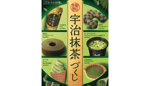 【ファミマ】上林春松本店監修のデザートなど、「謹製 宇治抹茶づくし」シリーズ16種類が新発売