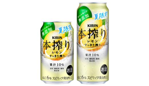 すっきり爽やか「キリン 本搾りチューハイ レモン すっきり搾り」期間限定で新発売