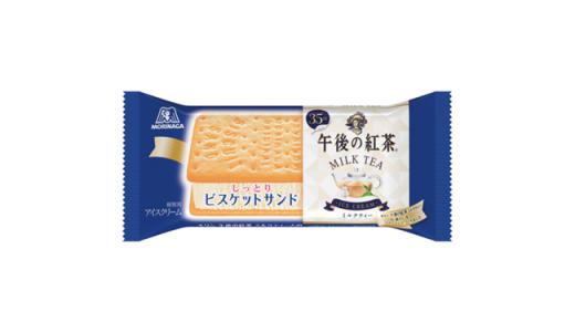 「午後の紅茶 ミルクティー」×「ビスケットサンド」、初のコラボ商品が新発売