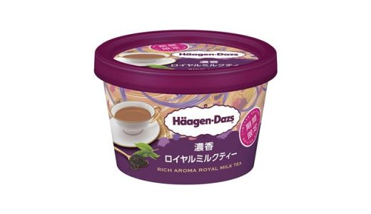 紅茶好きにはたまらない!「ハーゲンダッツ ミニカップ〈濃香ロイヤルミルクティー〉」新発売